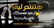 هتنتحر ليه ؟ ارمي نفسك على باب ربنا | د.محمد العريفي  ، د.حازم شومان