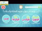 إضغط لمشاهدة ''تعلم افراد الاسرة باللغة الفرنسبة (تعلم مع زكريا) ''