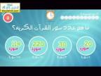 إضغط لمشاهدة ''تعلم اسماء الخضروات باللغة الفرنسية (تعلم مع زكريا) ''