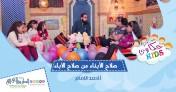 إضغط لمشاهدة ''صلاح الأبناء من صلاح الآباء ''