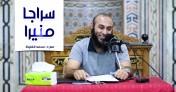 إضغط لمشاهدة ''سراجًا منيرًا | د.محمد الغليظ ''