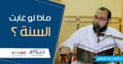 إضغط لمشاهدة ''ماذا لو غابت السنة | د.أحمد عبد المنعم ''