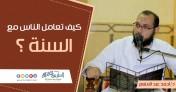 إضغط لمشاهدة ''كيف تعامل الناس مع السنة ؟ | د.أحمد عبد المنعم ''