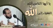 يا أيُّها النَّاس أنتم الفقراء إلى الله | د.أحمد عبد المنعم
