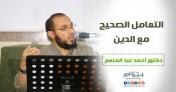 إضغط لمشاهدة ''التعامل الصحيح مع الدين   د.أحمد عبد المنعم ''