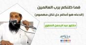 إضغط لمشاهدة ''فما ظنكم برب العالمين   د. عبد الرحمن الصاوي ''