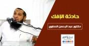 إضغط لمشاهدة ''حادثة الإفك    د. عبد الرحمن الصاوي ''