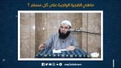 إضغط لمشاهدة ''الهجرة الواجبة على كل مسلم   الشيخ علي قاسم ''