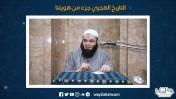 إضغط لمشاهدة ''التاريخ الهجري جزء من هويتنا   الشيخ علي قاسم ''