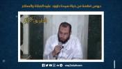 إضغط لمشاهدة ''دروس مهمة من حياة سيدنا داوود عليه الصلاة والسلام   د أحمد عبدالمنعم ''
