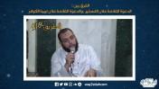 إضغط لمشاهدة ''الفرق بين الدعوة القائمة على التسخير والدعوة القائمة على تربية الكوادر   د أحمد عبدالمنعم ''