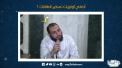 إضغط لمشاهدة ''أولويات تسخير الطاقات   د أحمد عبدالمنعم ''