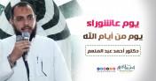 إضغط لمشاهدة '' يوم عاشوراء يوم من أيام الله   د.أحمد عبد المنعم ''