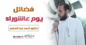 إضغط لمشاهدة '' فضائل يوم عاشوراء   د.أحمد عبد المنعم ''