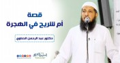 إضغط لمشاهدة '' قصة أم شريح في الهجرة   د.عبد الرحمن الصاوي ''