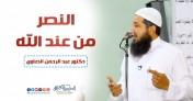 إضغط لمشاهدة '' النصر من عند الله   د.عبد الرحمن الصاوي ''