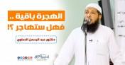 إضغط لمشاهدة ''الهجرة باقية .. فهل ستهاجر ؟!   د.عبد الرحمن الصاوي ''