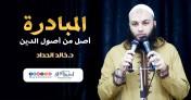 إضغط لمشاهدة ''المبادرة أصل من أصول الدين | د.خالد الحداد ''