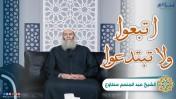 إضغط لمشاهدة ''اتبعوا و لا تبتدعوا | الشيخ عبد المنعم مطاوع ''