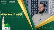 إضغط لمشاهدة ''فإنهم لا يكذبونك | د.أحمد عبد المنعم ''