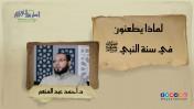 إضغط لمشاهدة ''لماذا يطعنون في سنة النبي ﷺ ؟ | د.أحمد عبد المنعم ''