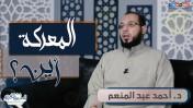 إضغط لمشاهدة ''المعركة أين ؟ | د.أحمد عبد المنعم ''