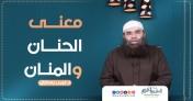 إضغط لمشاهدة ''معنى الحنان المنان | د.غريب رمضان ''