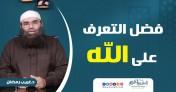 إضغط لمشاهدة ''فضل التعرف على الله | د.غريب رمضان ''