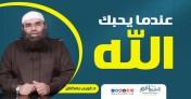 إضغط لمشاهدة '' عندما يحبك الله | د.غريب رمضان ''