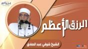 إضغط لمشاهدة ''الرزق الأعظم | الشيخ شوقي عبد الصادق ''