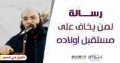 رسالة لمن يخاف على مستقبل أولاده | الشيخ علي قاسم