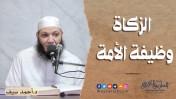 الزكاة وظيفة الأمة | د.أحمد سيف