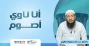 أنا ناوي أصوم | د.عبد الرحمن الصاوي