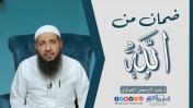 ضمان من الله | د.عبد الرحمن الصاوي