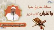مسألة مفروغ منها .. والقرآن كتاب عزيز   الشيخ شوقي عبد الصادق