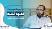 إضغط لمشاهدة ''أسلوب القرآن في تفنيد الشبه | د.أحمد عبد المنعم ''
