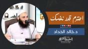 إضغط لمشاهدة ''احترم قدر نفسك | د.خالد الحداد ''