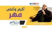 إضغط لمشاهدة ''أكرم وأغلى مهر | د.محمد فرحات ''