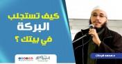 إضغط لمشاهدة ''كيف تستجلب البركة في بيتك ؟ | د.محمد فرحات ''
