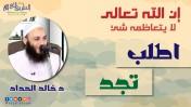إضغط لمشاهدة ''إن الله لا يتعاظمه شيء .. اطلب تجد | د.خالد الحداد ''