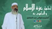 إضغط لمشاهدة ''إظهار عزة الإسلام والتباهي به | الشيخ شوقي عبد الصادق ''