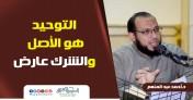 إضغط لمشاهدة ''التوحيد هو الأصل والشرك عارض | د.أحمد عبد المنعم ''