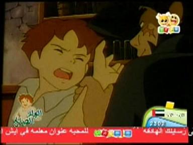 إضغط لمشاهدة ''الحلقة الثالثة (الولد الصالح) ''