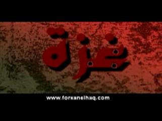 إضغط لمشاهدة ''الإصدار المرئي غزة تحت النار ''