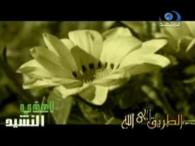 إضغط لمشاهدة ''سألتك ربي إنشاد مشاري العرادة ''