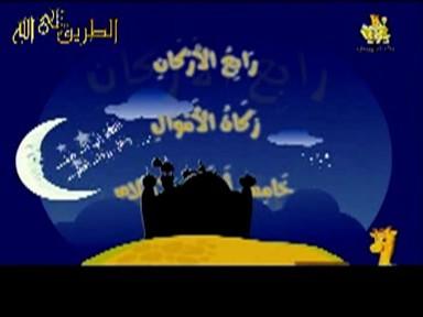 إضغط لمشاهدة ''أنشودة أركان الإسلام (قناة يويا للأطفال) ''
