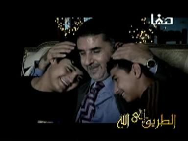 إضغط لمشاهدة ''وبالوالدين إحسانا ''