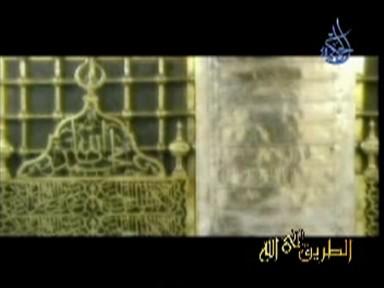 إضغط لمشاهدة ''أنشودة إلا رسول الله ''