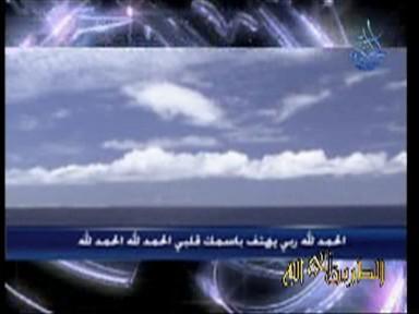 إضغط لمشاهدة ''أنشودة الحمد لله ''