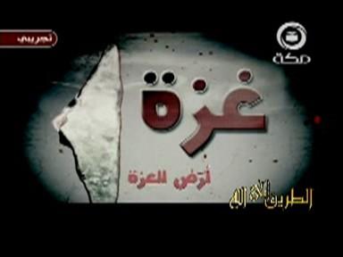 إضغط لمشاهدة ''غزة أرض العزة إنشاد مجموعة كبيرة من كبار المنشدين (رائعة جدا جدا) ''